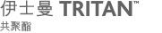 Eastman Tritan™共聚聚酯